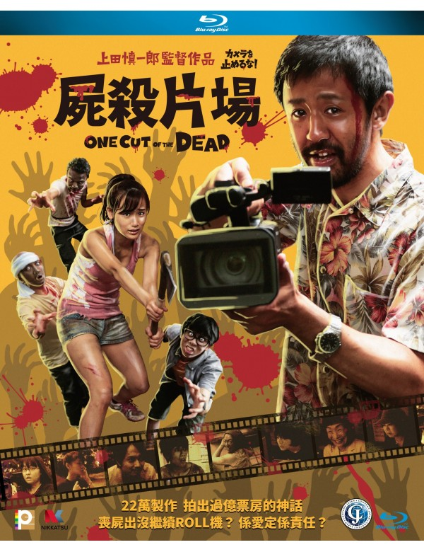 One Cut Of The Dead 屍殺片場 (2017) (Blu Ray) (English Subtitles) (Hong Kong Version) - Neo Film Shop