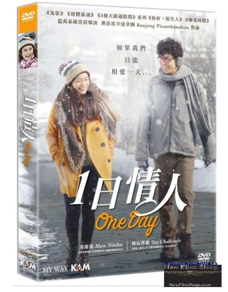 One Day 1日情人 (2016) (DVD) (English Subtitled) (Hong Kong Version) - Neo Film Shop