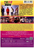 One Night In Taipei 台北夜蒲團團轉 (2015) (DVD) (English Subtitled) (Hong Kong Version) - Neo Film Shop - 2