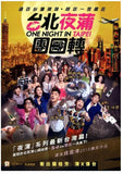 One Night In Taipei 台北夜蒲團團轉 (2015) (DVD) (English Subtitled) (Hong Kong Version) - Neo Film Shop - 1