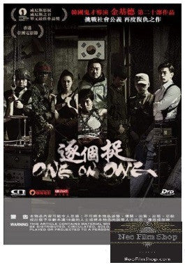 One on One 일대일 Ildaeil 逐個捉 (2014) (DVD) (English Subtitled) (Hong Kong Version) - Neo Film Shop