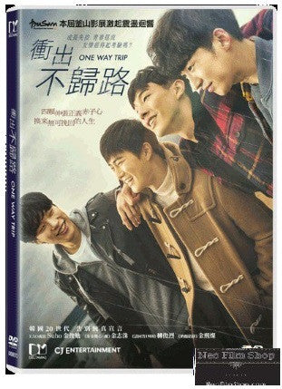 One Way Trip 글로리데이 衝出不歸路 (2015) (DVD) (English Subtitled) (Hong Kong Version)
