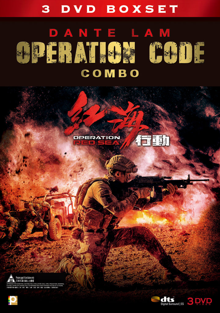 Dante Lam Operation Code Combo (2018) (DVD) (3 Discs) (English Subtitled) (Hong Kong Version) - Neo Film Shop