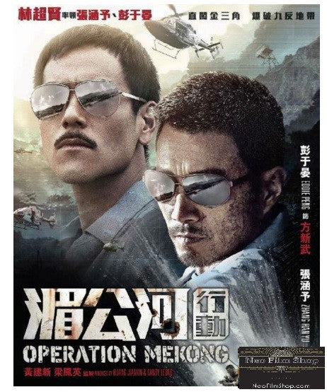 Operation Mekong 湄公河行動 (2016) (Blu Ray) (English Subtitled) (Hong Kong Version)