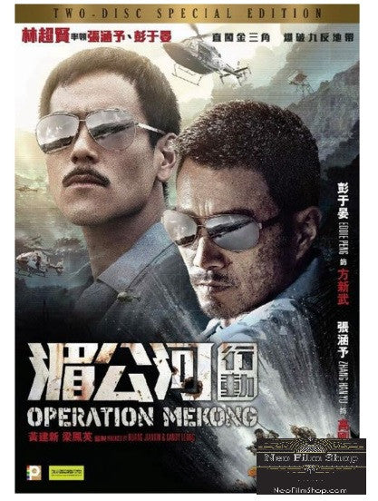 Operation Mekong 湄公河行動 (2016) (DVD) (2-Disc Edition) (English Subtitled) (Hong Kong Version)