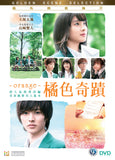 Orange 橘色奇蹟 (2015) (DVD) (English Subtitled) (Hong Kong Version) - Neo Film Shop