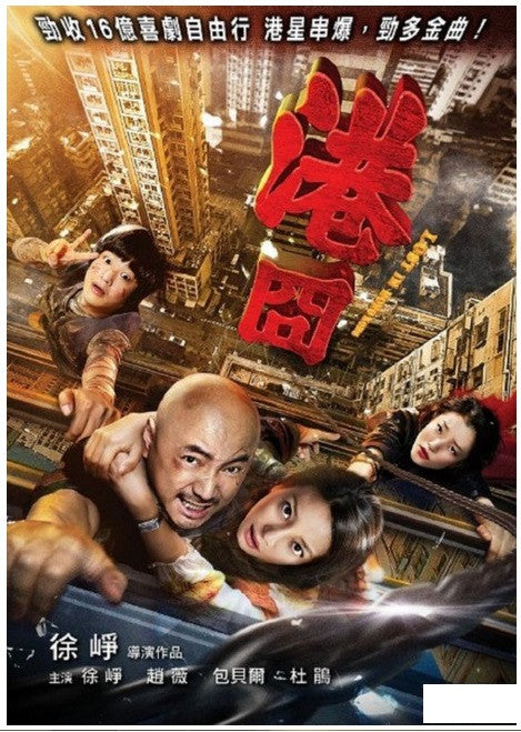 Lost in Hong Kong 港囧 (2015) (DVD) (English Subtitled) (Hong Kong Version) - Neo Film Shop