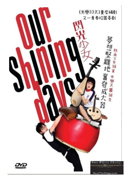 Our Shining Days 閃光少女 (2017) (DVD) (English Subtitled) (Hong Kong Version)