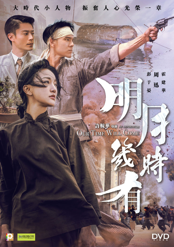 Our Time Will Come 明月幾時有 (2017) (DVD) (English Subtitled) (Hong Kong Version) - Neo Film Shop