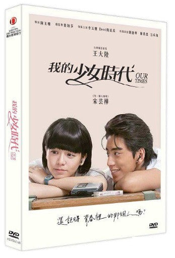 Our Times 我的少女時代 (2015) (DVD) (English Subtitled) (Hong Kong Version) - Neo Film Shop - 1