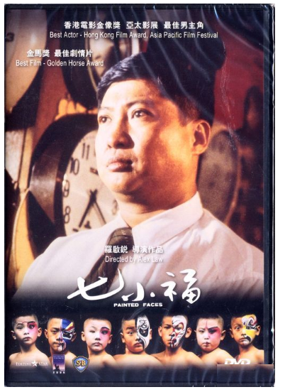Painted Faces 七小福 (1988) (DVD) (English Subtitled) (Hong Kong Version)