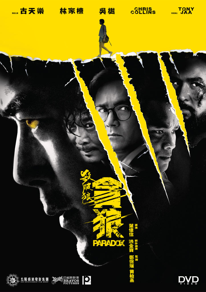 Paradox SPL 3 殺破狼.貪狼 (2017) (DVD) (English Subtitled) (Hong Kong Version) - Neo Film Shop