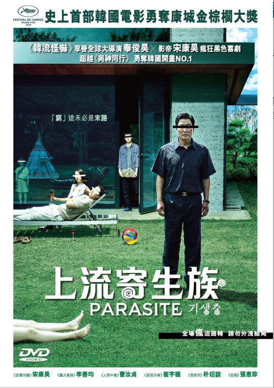 Parasite (2019) (DVD) (English Subtitled) (Hong Kong Version) - Neo Film Shop