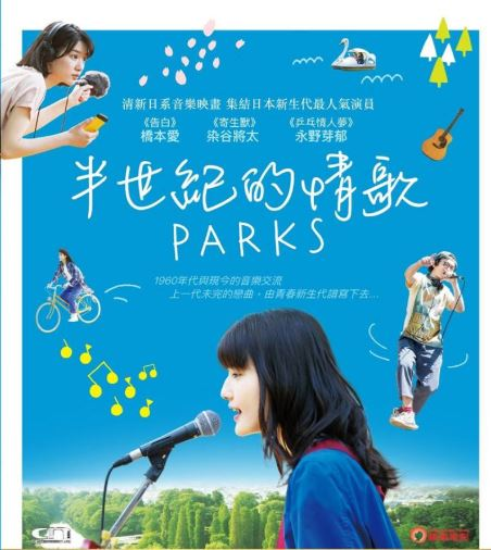 Parks 半世紀的情歌 (2017) (DVD) (English Subtitled) (Hong Kong Version)