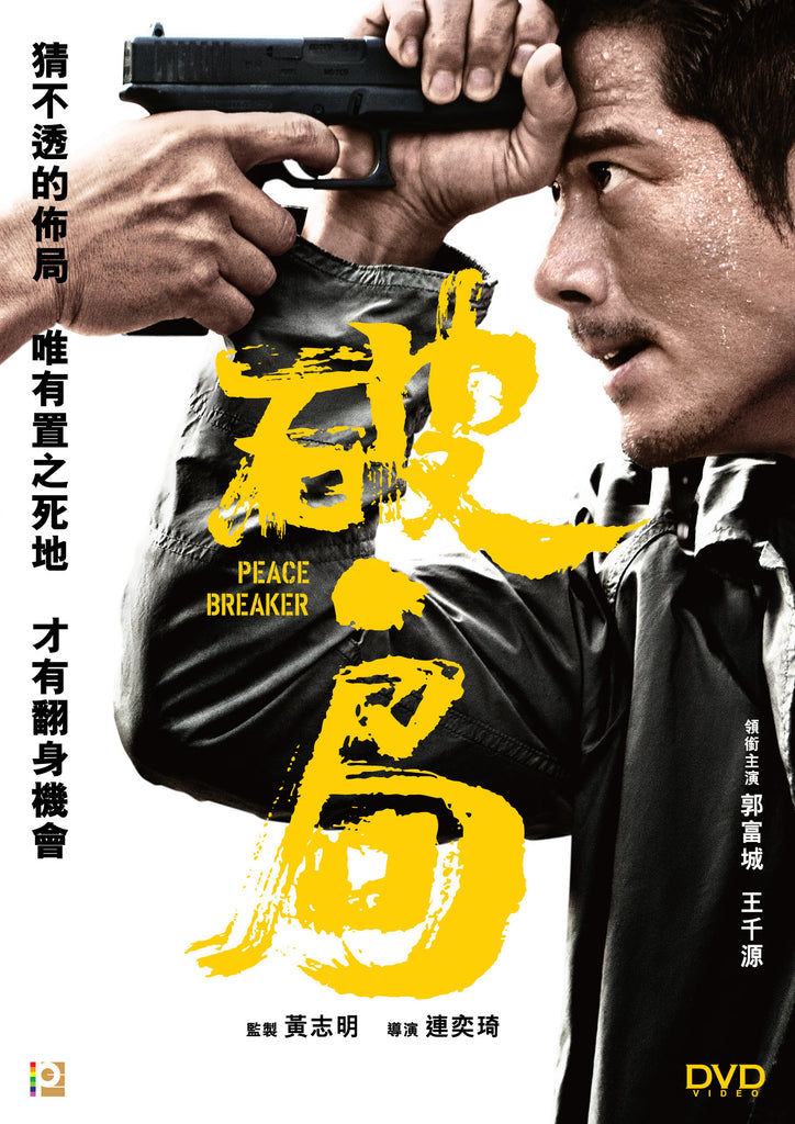 Peace Breaker 破.局 (2017) (DVD) (English Subtitled) (Hong Kong Version) - Neo Film Shop