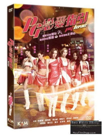 PG Love PG戀愛指引 (2016) (DVD) (English Subtitled) (Hong Kong Version) - Neo Film Shop