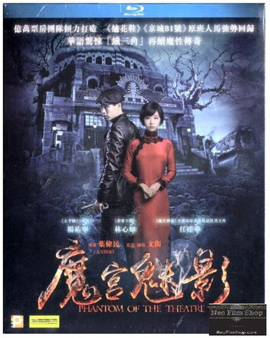 Phantom of the Theatre 魔宮魅影 (2016) (Blu Ray) (English Subtitled) (Hong Kong Version)
