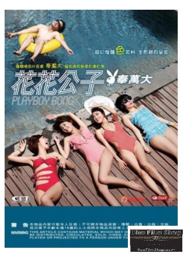 Playboy Bong 花花公子奉萬大 (2013) (DVD) (English Subtitled) (Hong Kong Version) - Neo Film Shop