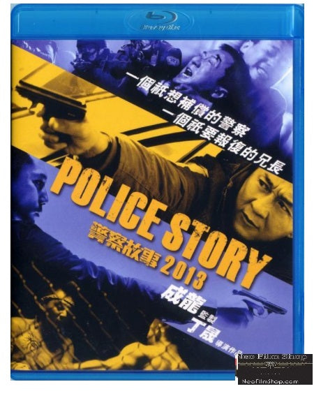 Police Story 2013 警察故事 (2013) (Blu Ray) (English Subtitled) (Hong Kong Version)