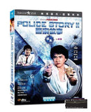 Police Story II 警察故事續集 2 (1988) (DVD) (English Subtitled) (Hong Kong Version) - Neo Film Shop