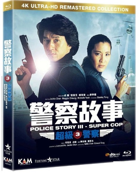 Police Story III - Super Cop 警察故事3之超級警察 (1992) (Blu Ray) (4K Ultra-HD Remastered Collection) (English Subtitled) (Hong Kong Version)