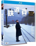 Poppoya - Railroad Man 鉄道員 (ぽっぽや) (1999) (Blu Ray) (4K Remastered Edition) (English Subtitled) (Hong Kong Version) - Neo Film Shop