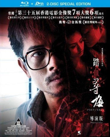 Port of Call 踏血尋梅 (2015) (Blu-ray + DVD) (Director's Cut) (2-Disc Special Edition) (English Subtitled) (Hong Kong Version) - Neo Film Shop