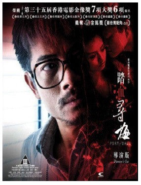 Port of Call 踏血尋梅 (2015) (DVD) (Director's Cut) (2-Disc Special Edition) (English Subtitled) (Hong Kong Version) - Neo Film Shop