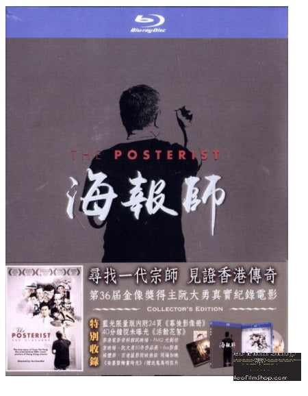 The Posterist: The Art Of Yuen Tai-Yung (2017) (Blu Ray) (English Subtitled) (Hong Kong Version)