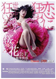 Princess Sakura: Forbidden Pleasure 櫻花公主之極樂快感 (2013) (DVD) (English Subtitled) (Hong Kong Version) - Neo Film Shop