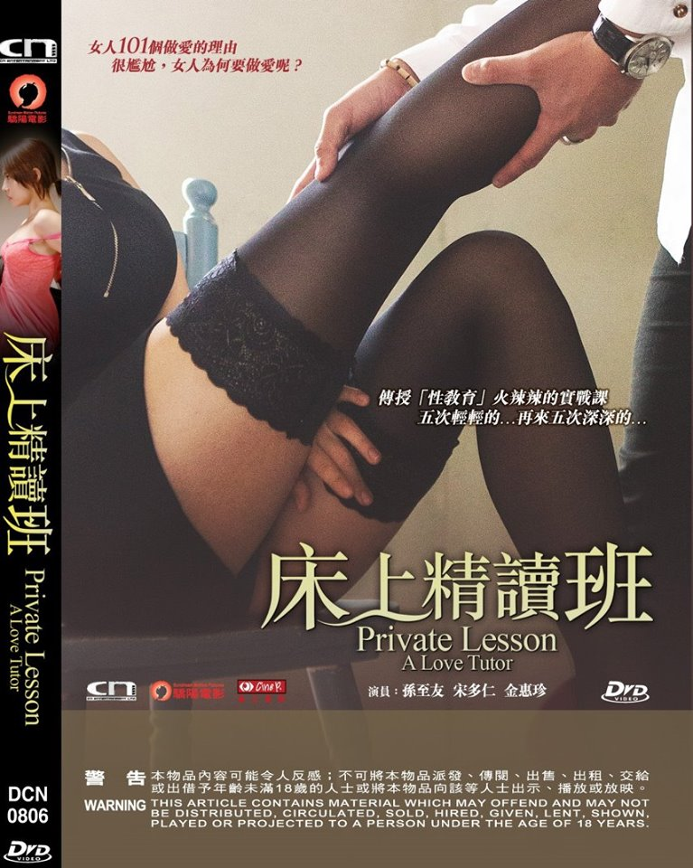 Private Lesson: A Love Tutor 床上精讀班 (2015) (DVD) (English Subtitled) (Hong Kong Version) - Neo Film Shop