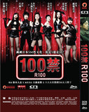 R100 100禁 (2013) (DVD) (English Subtitled) (Hong Kong Version)