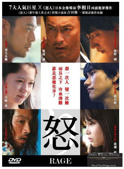 Rage 怒 (2016) (DVD) (English Subtitled) (Hong Kong Version) - Neo Film Shop