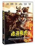Railroad Tigers 鐵道飛虎 (2016) (DVD) (English Subtitled) (Hong Kong Version)