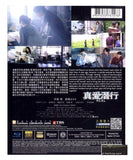 Real 真愛潛行 (2013) (Blu Ray) (English Subtitled) (Hong Kong Version)
