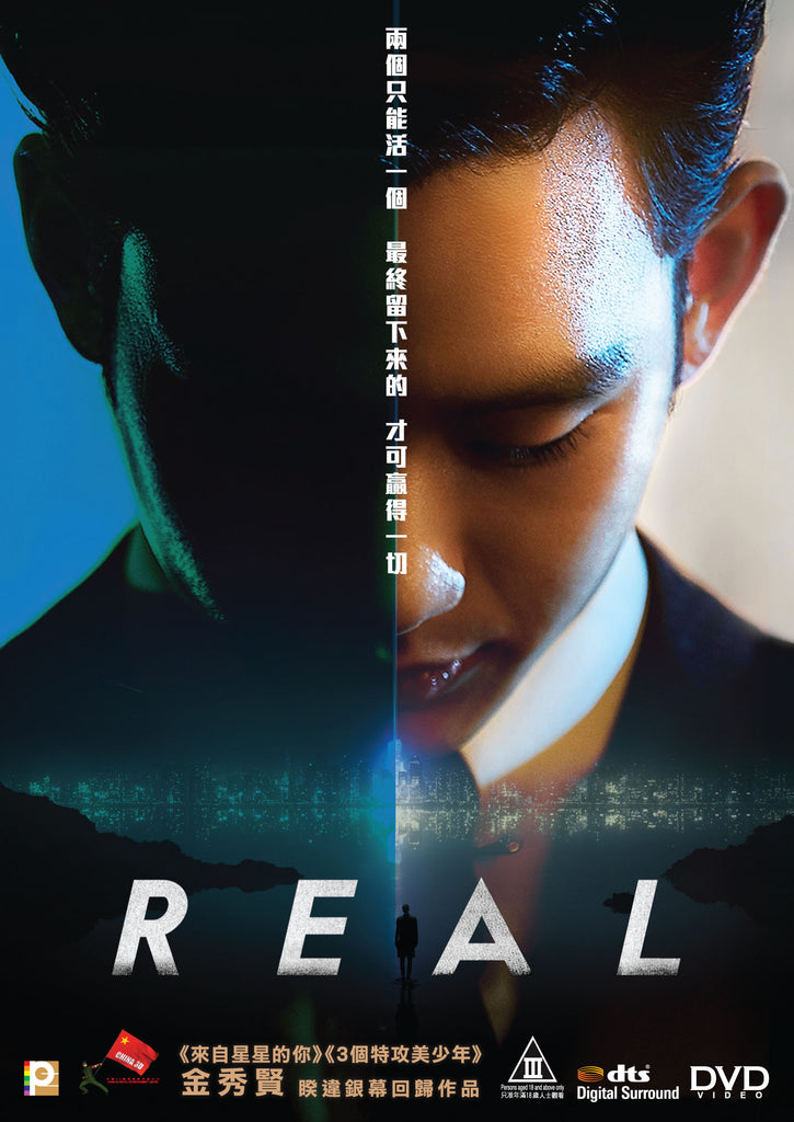 Real (2017) (DVD) (English Subtitled) (Hong Kong Version) - Neo Film Shop