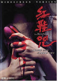 The Red Shoes 紅鞋咒 Bunhongsin (2005) (DVD) (English Subtitled) (Hong Kong Version) - Neo Film Shop - 1