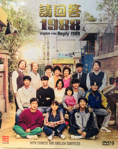 Reply 1988 請回答1988 응답하라 (2015) (DVD) (Ep. 1-20) (English Subtitled) (tvN TV Drama) (Malaysia Version)
