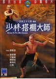 Return to the 36th Chamber 少林搭棚大師 (1980) (DVD) (English Subtitled) (Hong Kong Version)