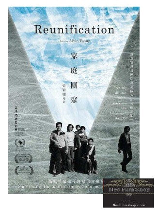 Reunification 家庭團聚 (2015) (DVD) (English Subtitled) (Hong Kong Version) - Neo Film Shop