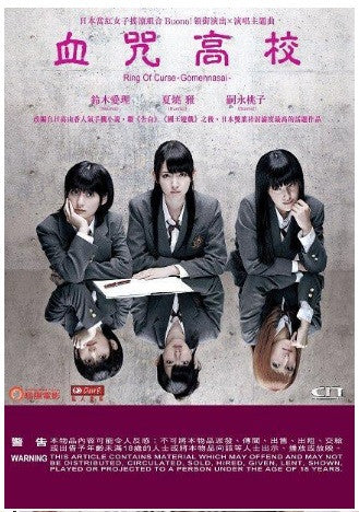Ring Of Curse - Gomennasai ゴメンナサイ 血咒高校 (2011) (DVD) (English Subtitled) (Hong Kong Version) - Neo Film Shop