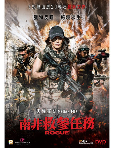 Rogue 南非救參任務 (2020) (DVD) (English Subtitled) (Hong Kong Version)