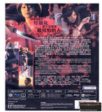 Roommate 同屋: 喚命日記 (2013) (Blu Ray) (English Subtitled) (Hong Kong Version)