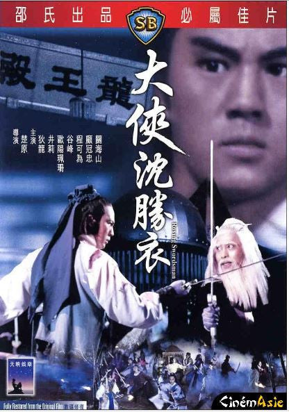 Roving Swordsman  大俠沈勝衣 (1983) (DVD) (English Subtitled) (Hong Kong Version) - Neo Film Shop