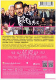 Ryuzo and His Seven Henchmen 龍三と七人の子分たち 風雲耆英會 (2015) (DVD) (English Subtitled) (Hong Kong Version) - Neo Film Shop - 2