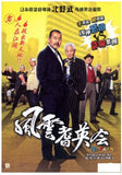 Ryuzo and His Seven Henchmen 龍三と七人の子分たち 風雲耆英會 (2015) (DVD) (English Subtitled) (Hong Kong Version) - Neo Film Shop - 1