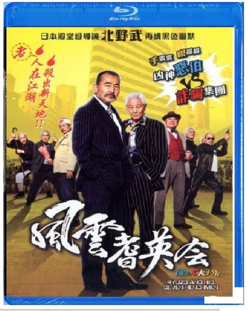 Ryuzo and His Seven Henchmen 龍三と七人の子分たち 風雲耆英會 (2015) (Blu Ray) (English Subtitled) (Hong Kong Version) - Neo Film Shop