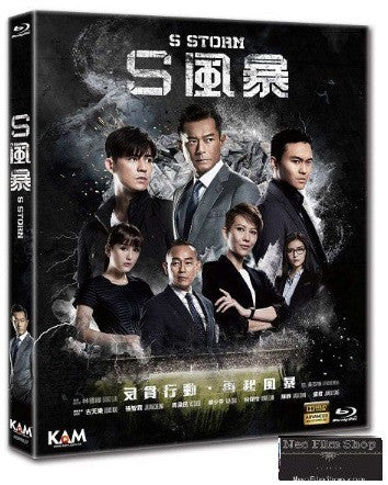 S Storm S風暴 (2016) (Blu Ray) (English Subtitled) (Hong Kong Version) - Neo Film Shop