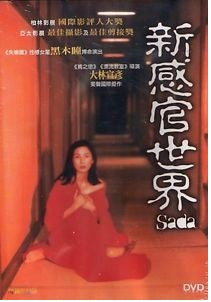 Sada 新感官世界 (1998) (DVD) (English Subtitled) (Hong Kong Version) - Neo Film Shop - 1