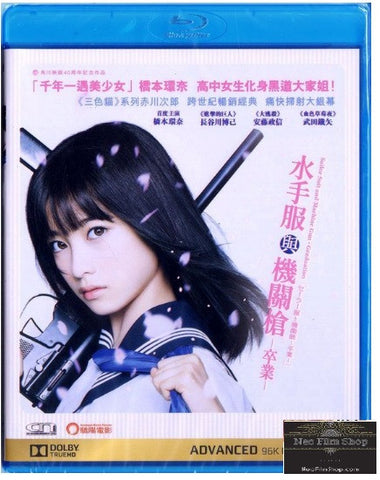 Sailor Suit and Machine Gun - Graduation 水手服與機關槍 - 畢業 (2016) (Blu Ray) (English Subtitled) (Hong Kong Version) - Neo Film Shop - 1